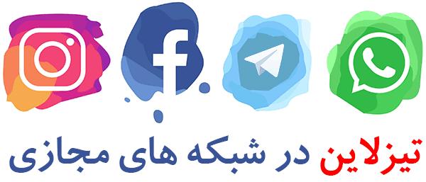 تیزلاین در شبکههای اجتماعی