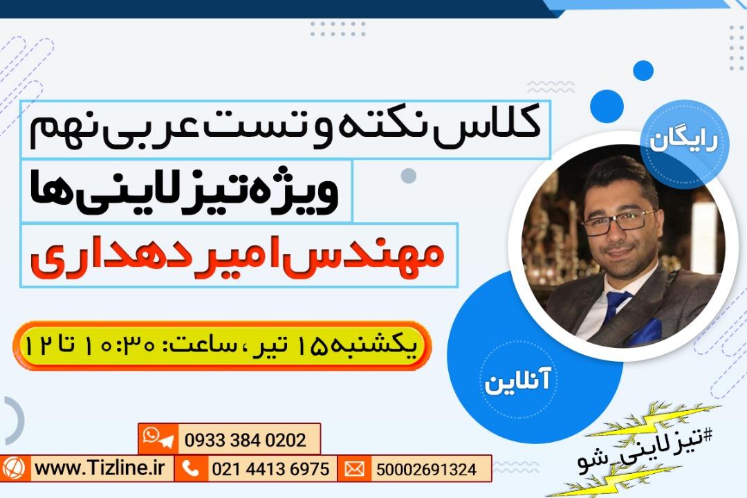 کلاس آنلاین عربی نهم ویژه نمونه دولتی برگزار شد