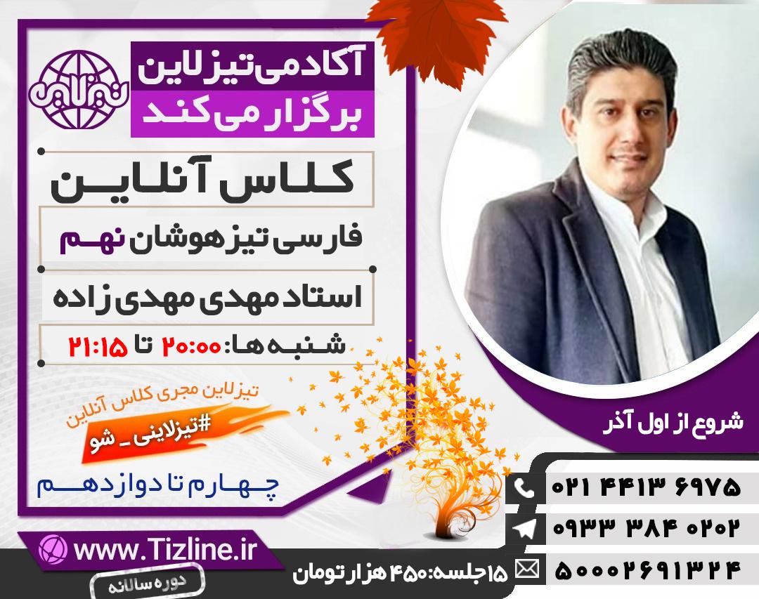 کلاس آنلاین فارسی نهم