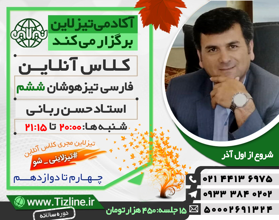کلاس آنلاین فارسی ششم