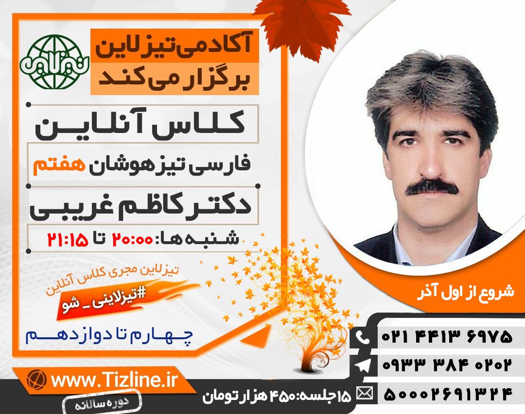 کلاس آنلاین فارسی تیزهوشان هفتم