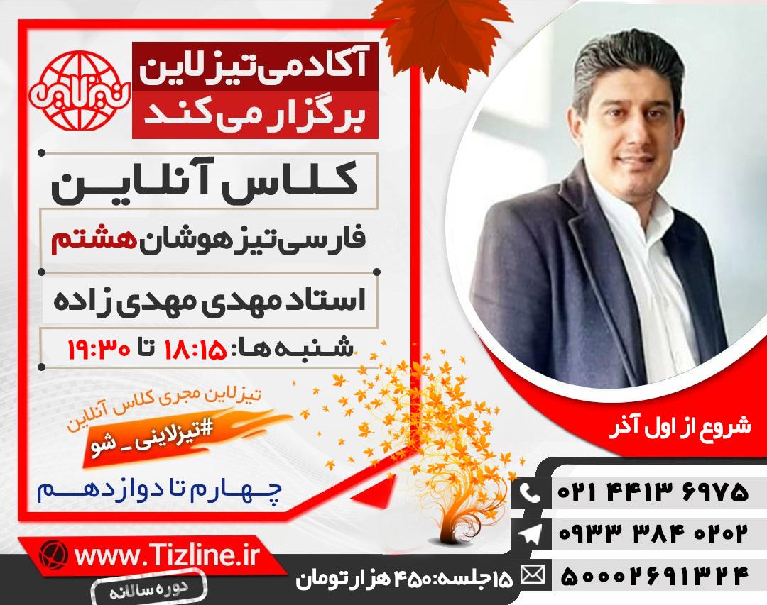 کلاس آنلاین فارسی تیزهوشان هشتم