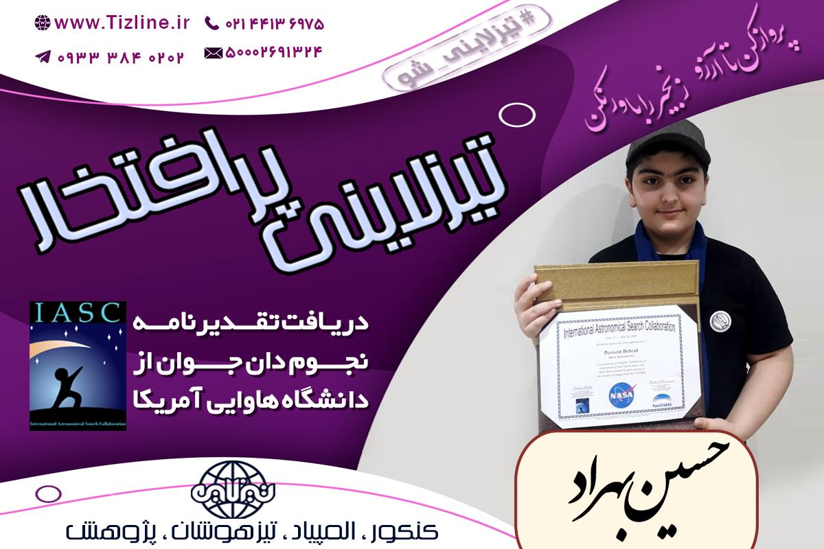 نجوم دان جوان ایرانی