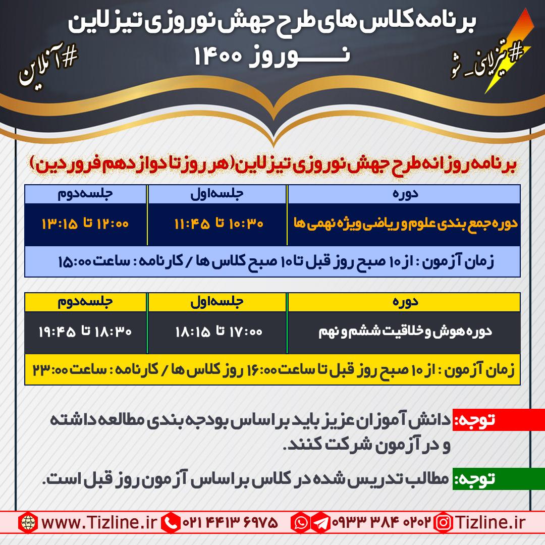 برنامه کلاس های اردوی نوروزی تیزلاین