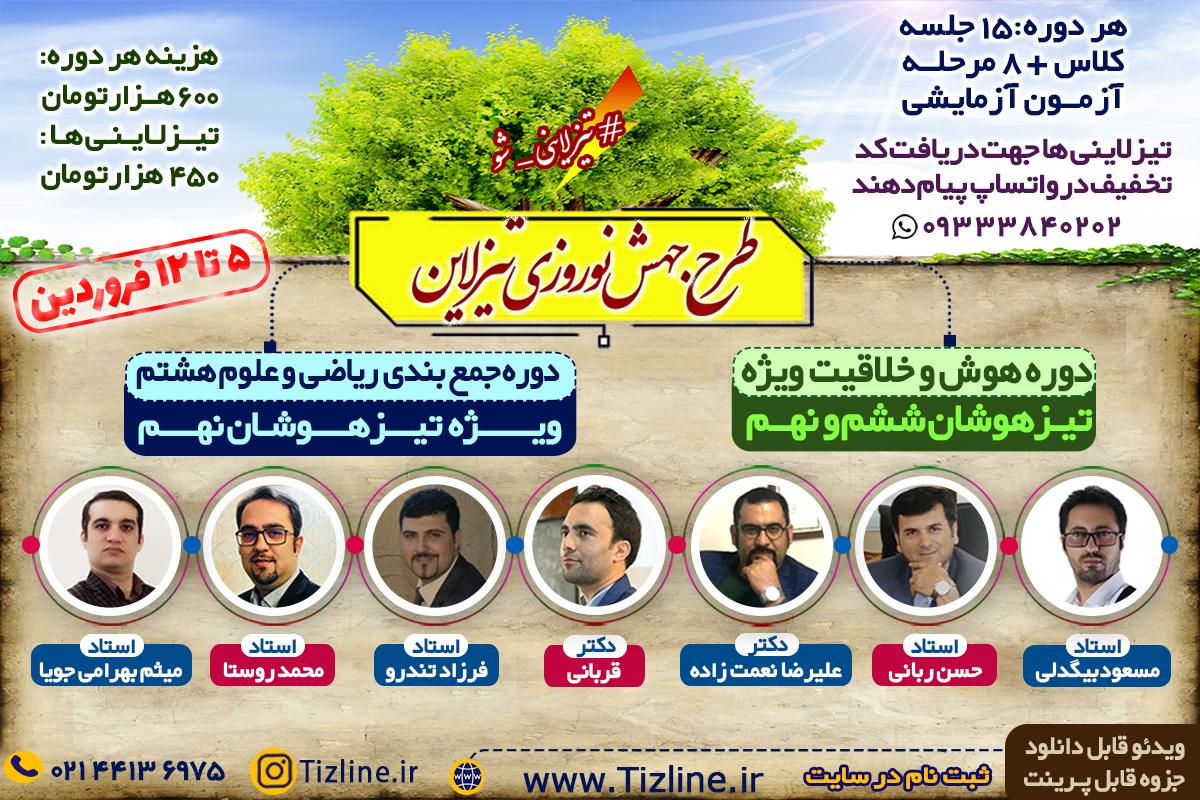 اردوی نوروزی