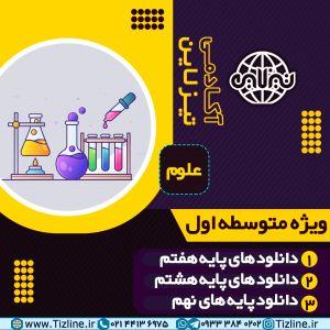 دانلود رایگان آزمون علوم هشتم فصل ۳ بخش ذره های سازنده اتم