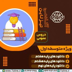 دانلود رایگان آزمون فارسی نهم درس سوم