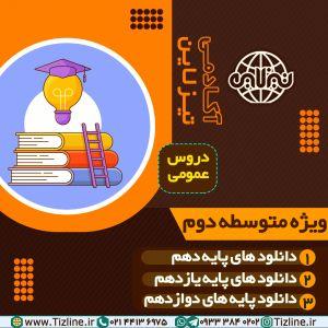 دانلود رایگان آزمون تستی فارسی دهم درس اول چشمه و سنگ