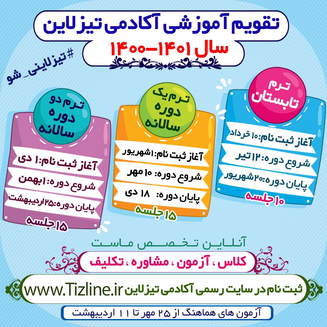 تقویم آموزشی ۱۴۰۱-۱۴۰۰ تیزلاین