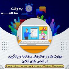 مهارت ها و راهکارهای مطالعه و یادگیری در کلاس های آنلاین