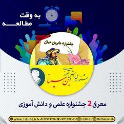 معرفی جشنواره دانش آموزی جابر بن حیان و جشنواره ملی ابن سینا