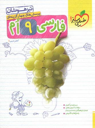 کتاب فارسی تیزهوشان خیلی سبز