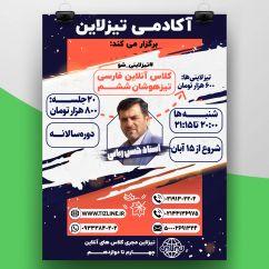 کلاس تیزهوشان فارسی ششم استاد ربانی (دوره سالانه تیزلاین)