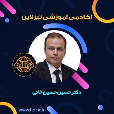 حسین حسینخانی